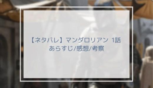 【ネタバレ】マンダロリアン1話の感想&考察!あらすじについて解説!