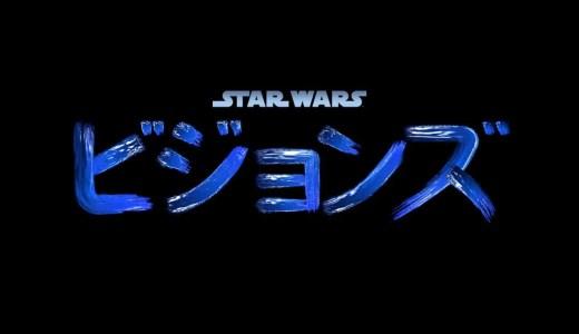 スター・ウォーズの日本文化の影響や接点は?ビジョンズはどうなる?