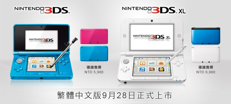 3DS Traditional Chinese Version