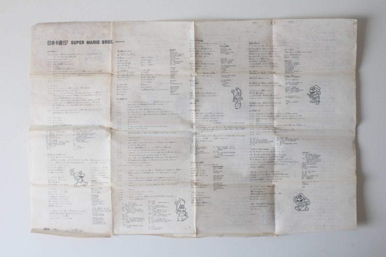 Super Mario Bros. Special Lyrics Sheet front