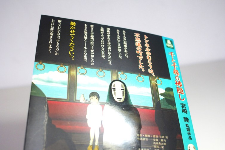 The back of the Spirited Away Bootleg DVD