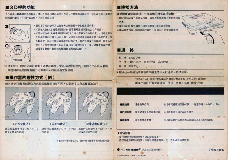 Nintendo64 Taiwan Region Instruction Sheet Side 02