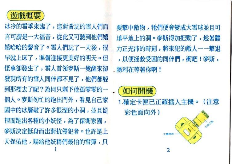 Snowman Legend for Gamate Instruction Booklet Scan 03
