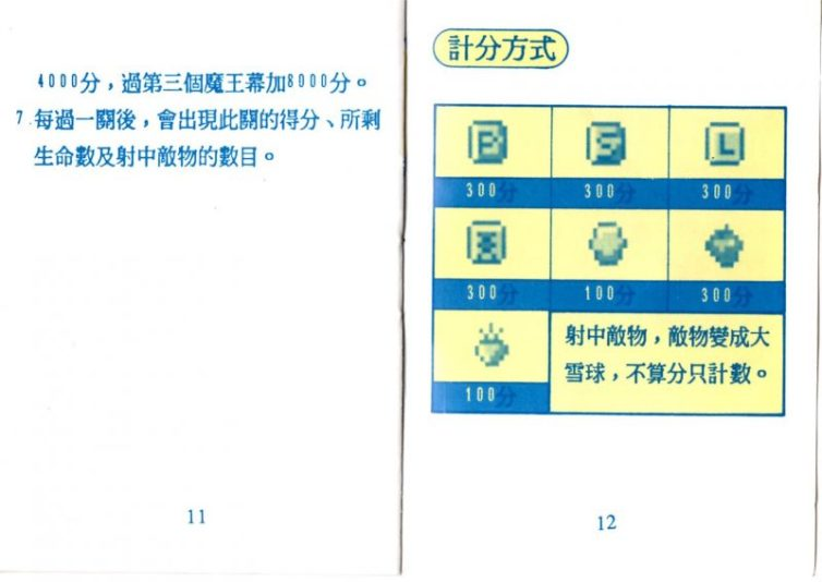 Snowman Legend for Gamate Instruction Booklet Scan 08