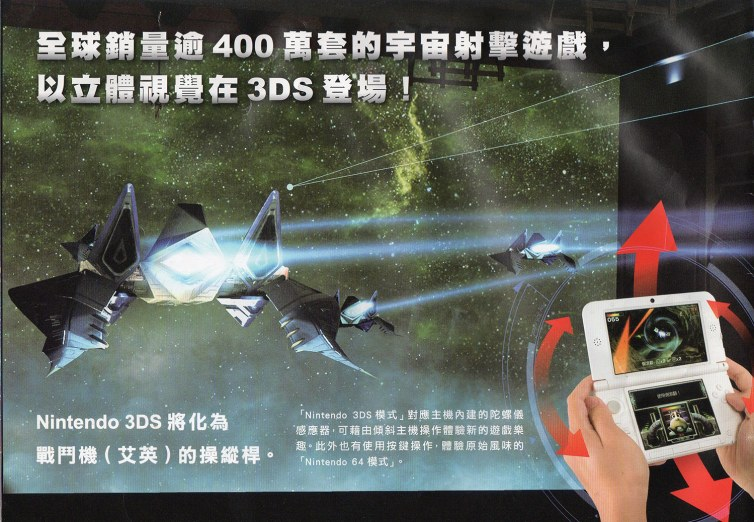 Star Fox 64 3D Booklet Page 02