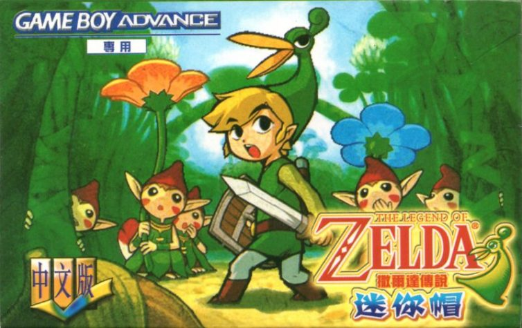 The Minish Cap Chinese version - box front