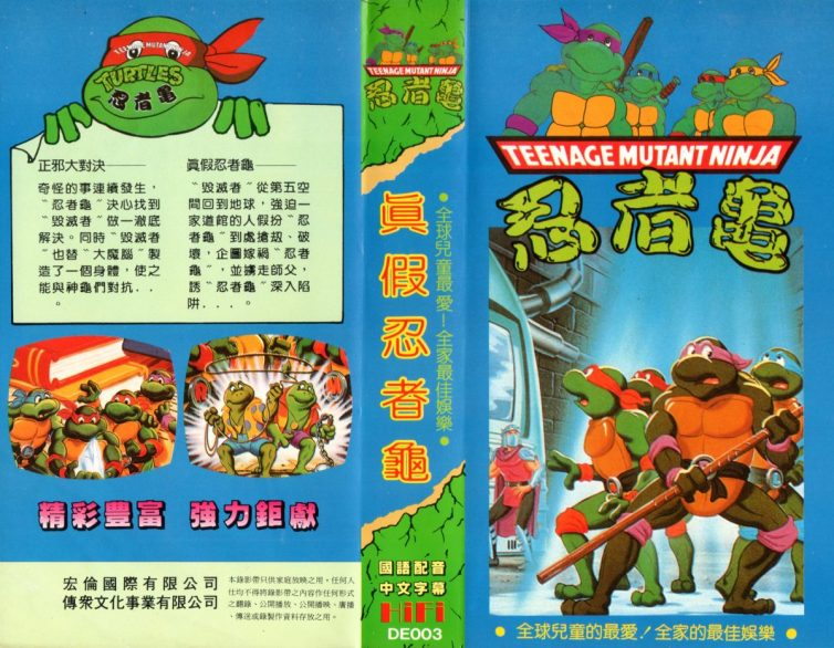 Teenage Mutant Ninja Turtles Taiwan VHS Cover