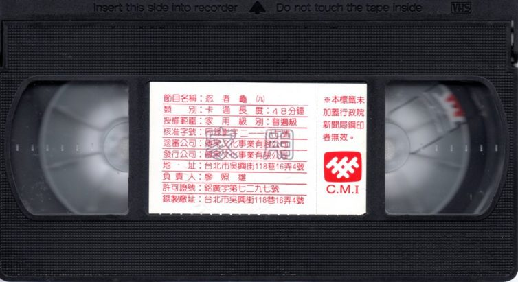 Teenage Mutant Ninja Turtles Taiwan VHS Cassette Top