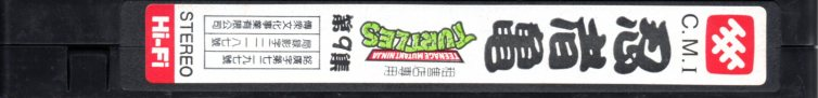 Teenage Mutant Ninja Turtles Taiwan VHS Cassette Front