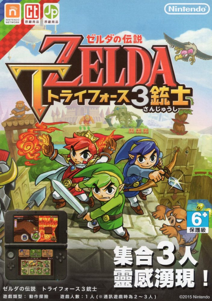 The Legend of Zelda: Tri Force Heroes Taiwanese Promo Scan Front