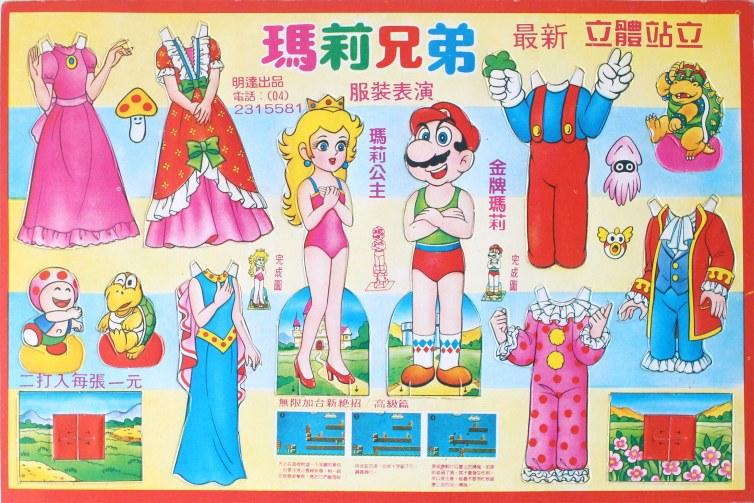Mario Paper Doll