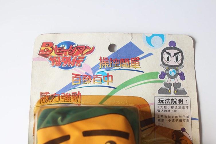 Bomberman B-Daman Bakugaide inflatable figure packaging