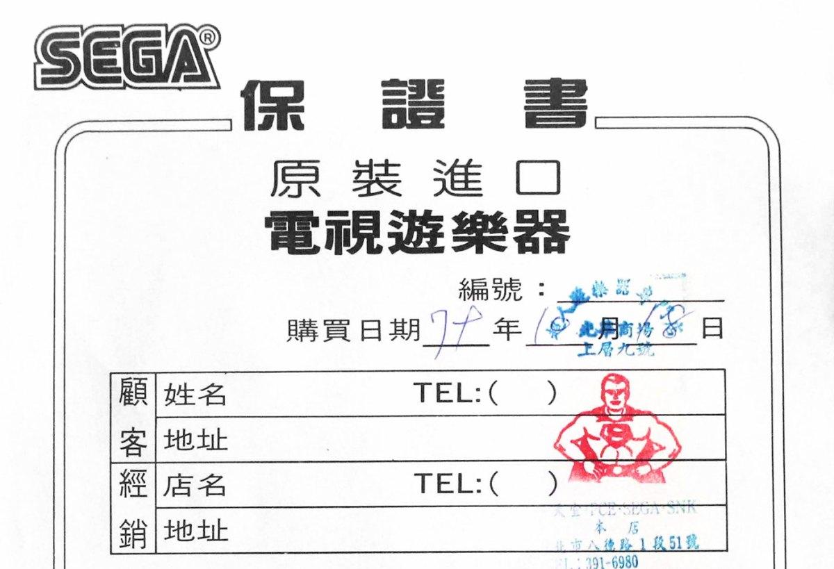 Sega Taiwanese Warranty