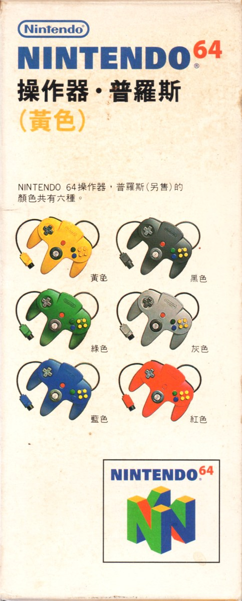 Nintendo64 Taiwan Region Controller Box Side 01