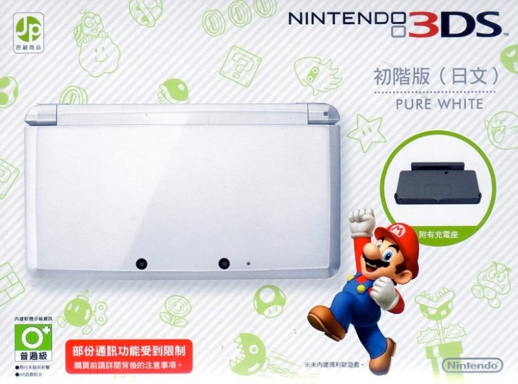 Taiwan Japanese 3DS