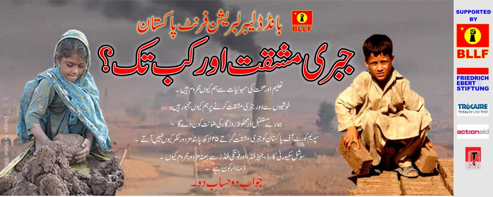 Poster By Bonded labour liberatiion front Pakistan (1/3)