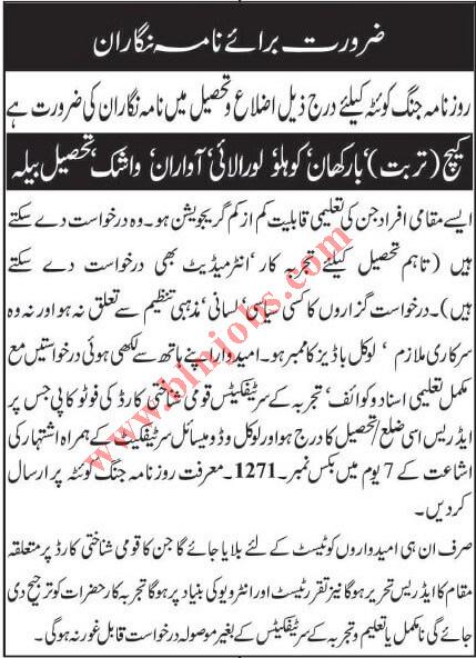 Daily Jang Quetta Jobs