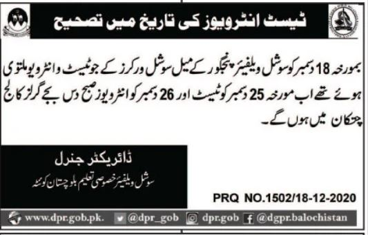Social Welfare Panjgur Test/Interview Schedule