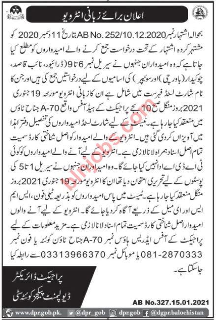 Development Packages Quetta Jobs Interview Schedule