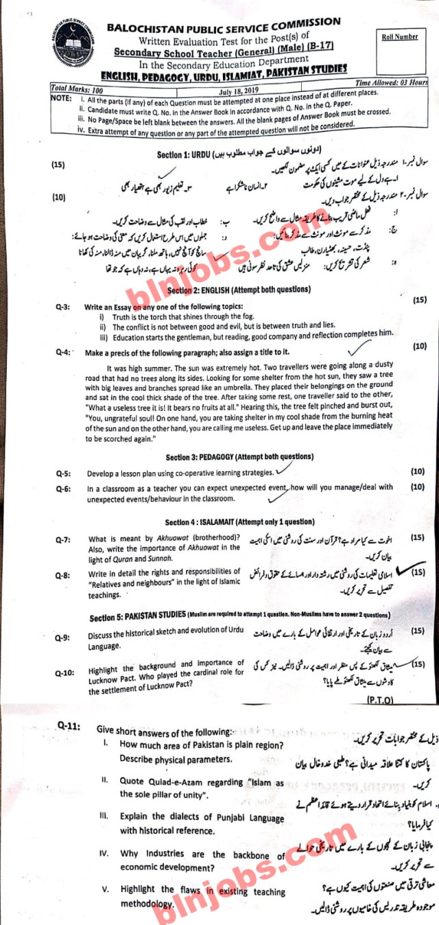 BPSC SST General Past Papers 18 July 2019