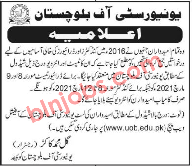 University of Balochistan Jobs Interview Schedule of Driver and Conducter