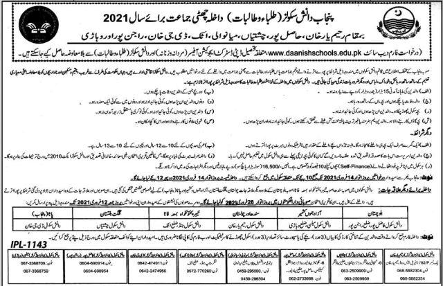 Punjab Danish Schools Admissions 2021
