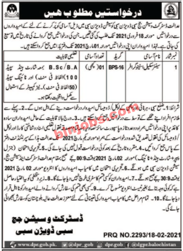 District and Session Court Sibi Jobs 2021