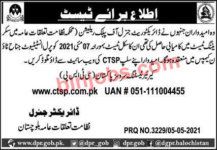 Public Relations Balochistan Test Schedule 2021