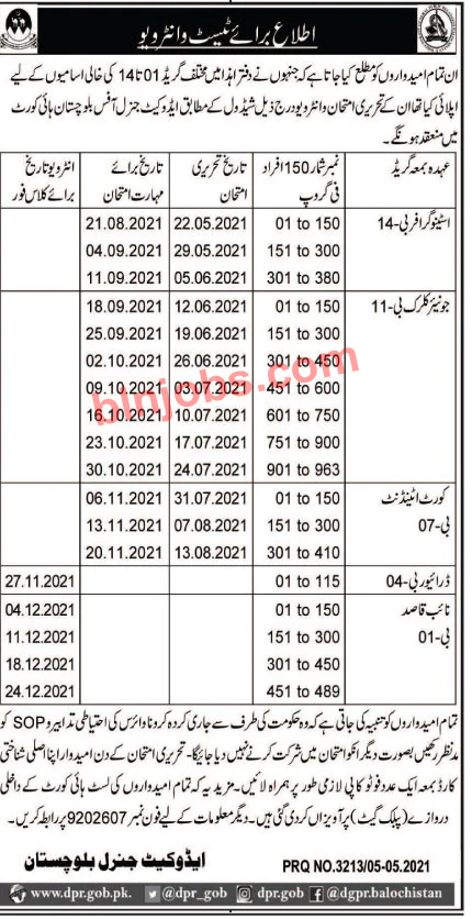 High Court of Balochistan Jobs Interview Schedule 2021