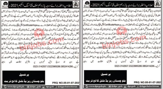 Balochistan Residential College BRC Turbat Admission 2021
