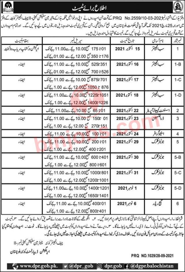 Irrigation Department Balochistan Test Schedule