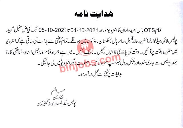 Balochistan Police Interview Schedule and OTS Qualified Candidate List