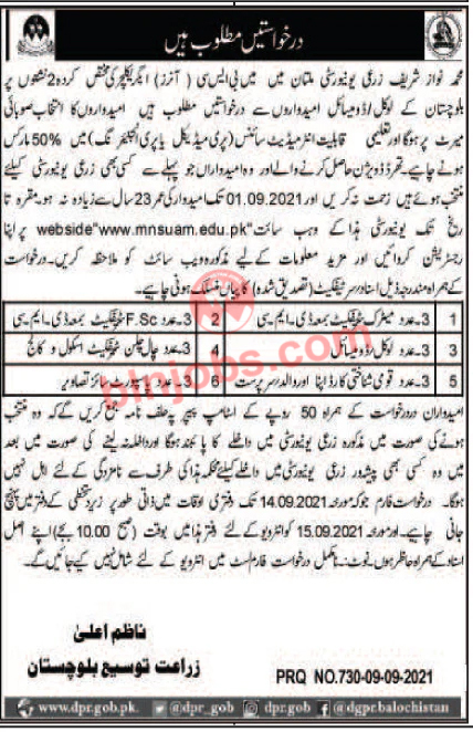 Muhammad Nawaz Sharif Agriculture University Multan Admission 2021