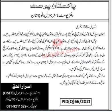 Postal Dispensary Quetta GPO Jobs 2021
