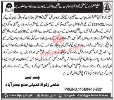 District Zakat Committee Scholarship for Jaffarabad Students