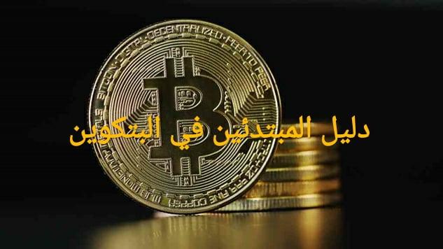 كيفية الاستثمار في البتكوين و العملات الرقمية:دليل كامل 2019 1