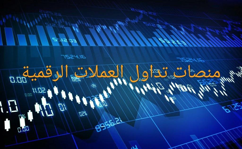 منصات تداول العملات الرقمية : دليل المبتدئين 2019 1