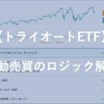【トライオートETF】自動売買のロジック解説