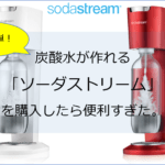 家で簡単!炭酸水が作れる「ソーダストリーム」を購入したら便利すぎた。