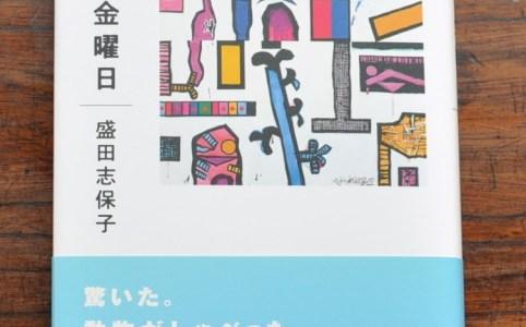 五月金曜日読書会 2020.08.15