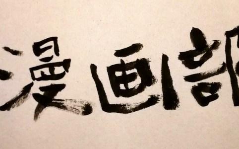 漫画部スナック 2020.3.14