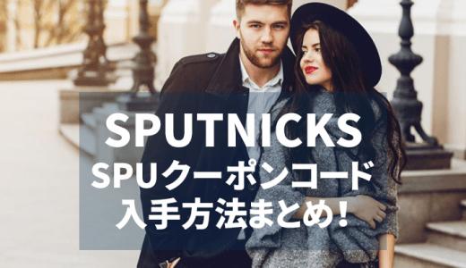 スプートニクス(SPU/スプ)のクーポンコード入手方法まとめ!