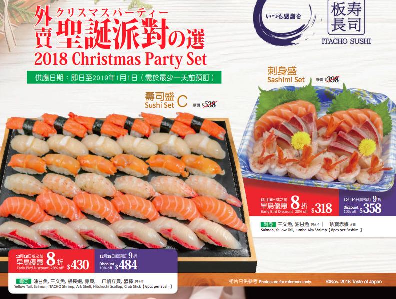 做冬聖誕 到會 元氣/大家樂/板長/Pizza Hut 優惠比較 | MoneySmart.hk