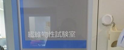 繊維物性試験室 IMG_1328