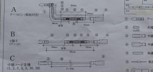 設計図 IMG_0076