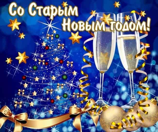 Поздравление со старым новым годом 2019: открытки, картинки, в стихах, своими словами