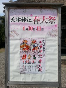 Amastsu Shrine's Grand Spring Festival