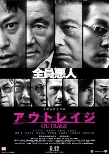 Outrage japanisches Kinoposter
