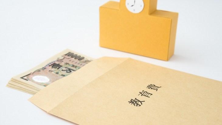 【お金の基本講座~第二回~】中期的資金は〇〇を明確に!