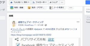 フェイスブック連携